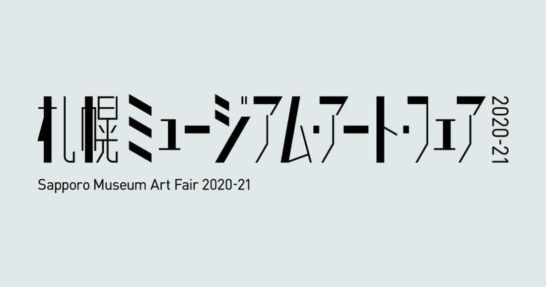 札幌ミュージアム・アート・フェア